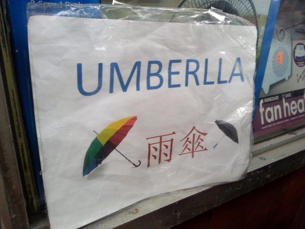 UMBERLLA